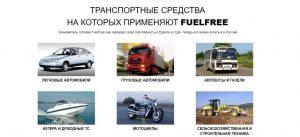 Как работает и где применяется экономитель топлива Fuelfree