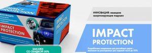 Немецкие амортизирующие подушки Impact Protection (автобаферы): обзор, цена, где купить