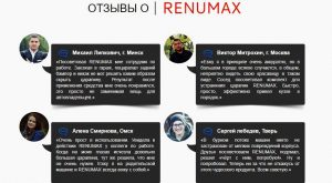 Отзывы о средстве Renumax