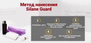 Способ нанесения жидкого стекла WILLSON SILANE GUARD
